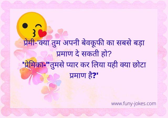 Best Jokes In Hindi Tips You Will Read This Year,Funny jokes, Hindi Jokes