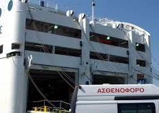 Ηγουμενίτσα:59χρονος επιβάτης πλοίου βρέθηκε χωρίς τις αισθήσεις του στην καμπίνα του