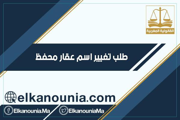 طلب تغيير اسم عقار محفظ -التقييد بالسجل العقاري