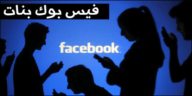 فيس بوك بنات - بنات فيس بوك - Facebook Banat