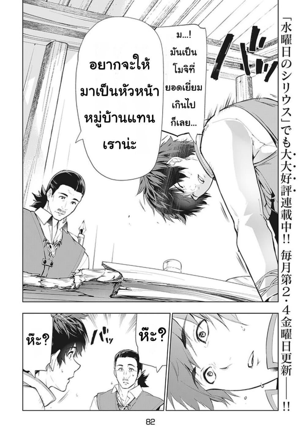 อ่านการ์ตูน Kaiko sareta Ankoku Heishi (30-dai) no Slow na Second ตอนที่ 13.1 หน้าที่ 8