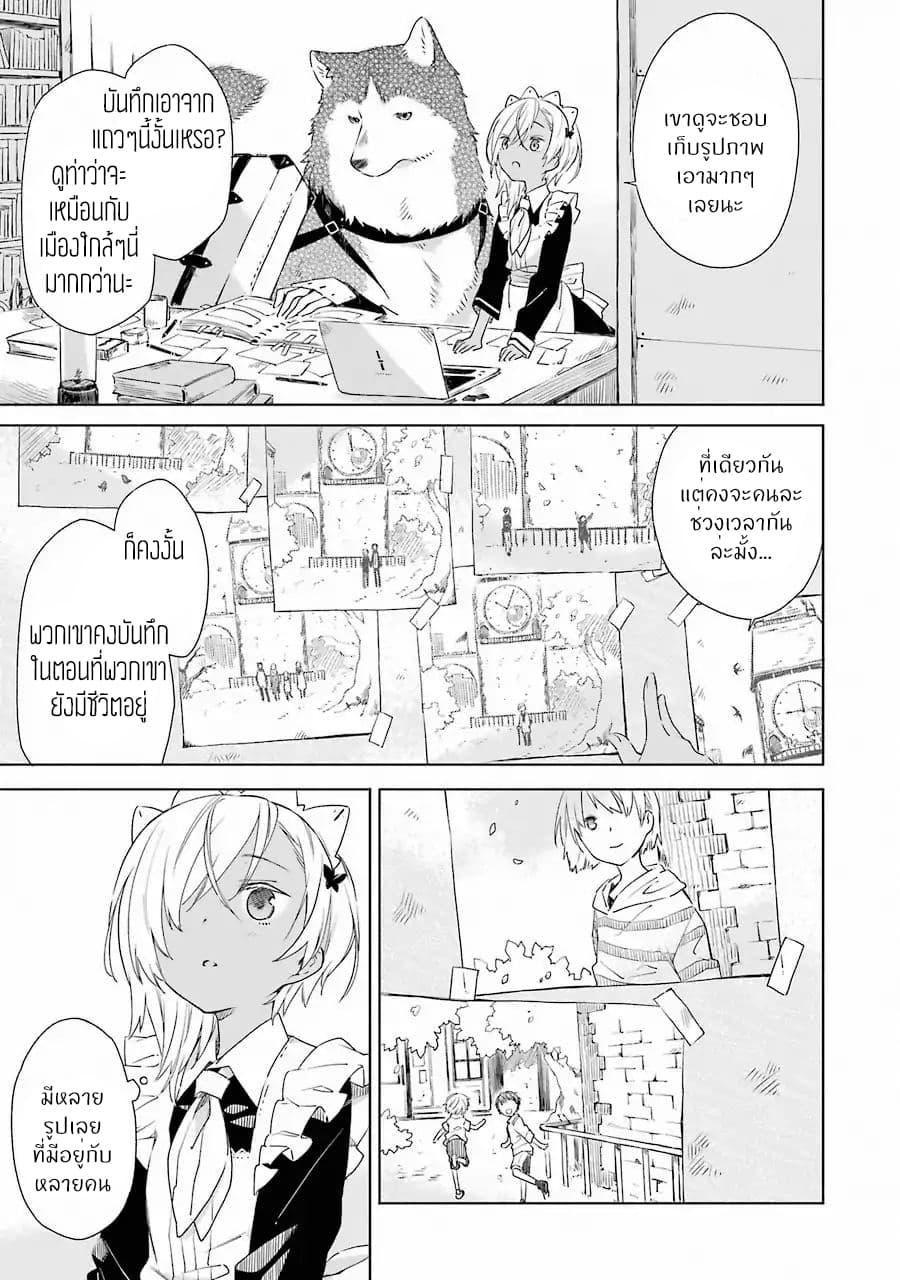 อ่านการ์ตูน Tabi to Gohan to Shuumatsu Sekai ตอนที่ 1 หน้าที่ 18