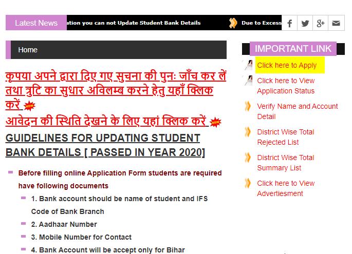 click-here-to-apply-for-mukhyamantri-kanya-utthan-yojana-Madhyamik+2
