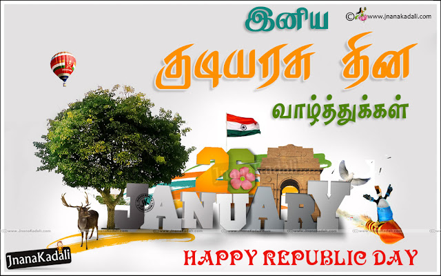 Republic Day Greetings in Hindi, Happy republic day images quotes wallpapers messages wishes, Republicday images in Hindi  hd wishes wallpapers, Happy Republicday wishes in Hindi, Best*republicday messages in Hindi sms, Happy Republicday Hindi images wishes hd wallpapers,Happy Republicday greetings wishes quotes sms messages in Hindi