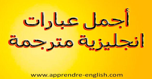 أجمل عبارات انجليزية مترجمة قصيره مع الصور 2020