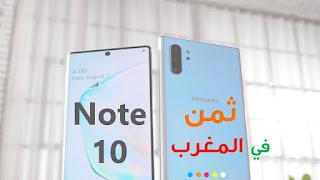 سعر سامسونج نوت 10 2019 في المغرب