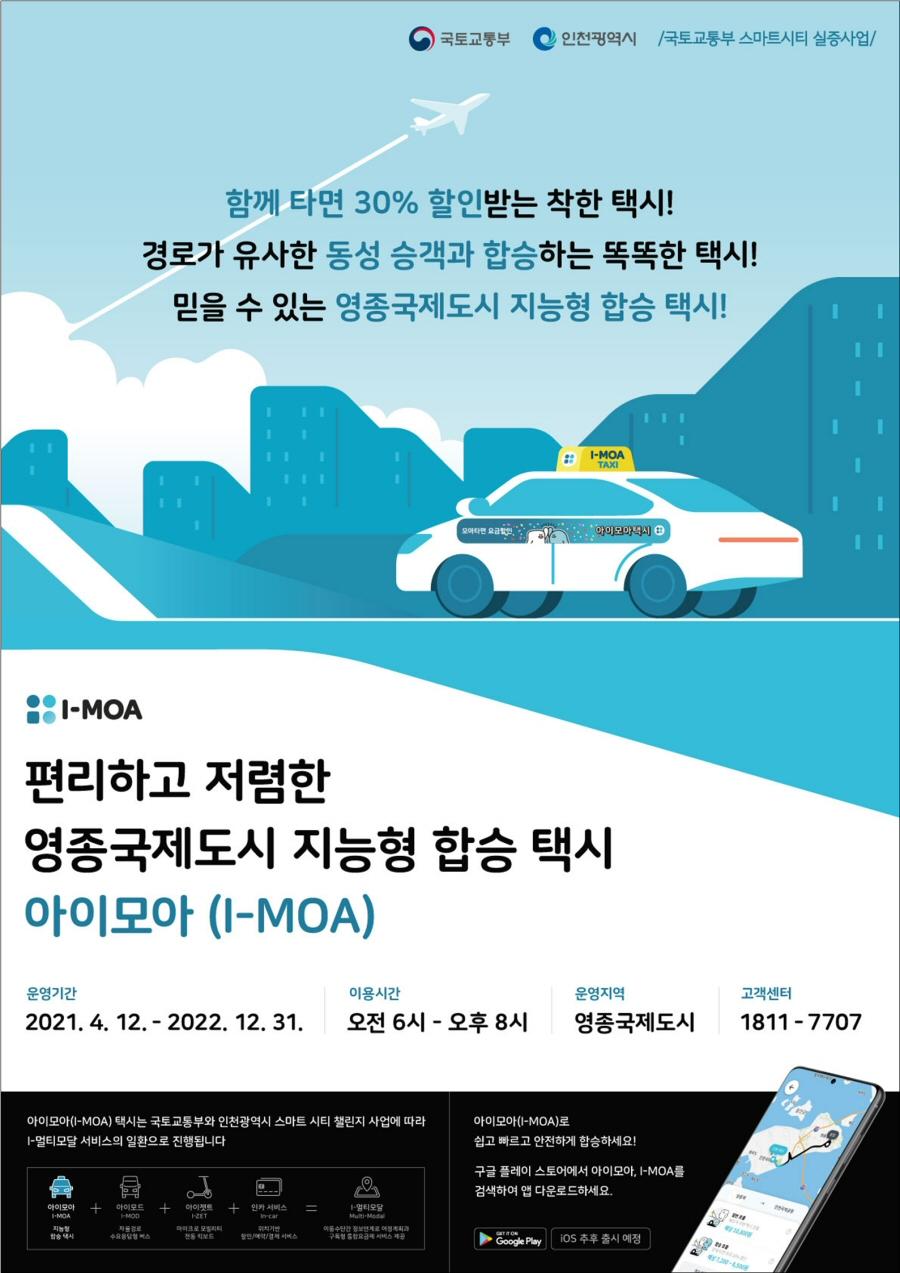 인천시, 지능형 합승택시 '아이모아(I-MOA) 택시' 본격 운행