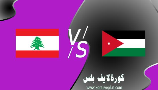 مشاهدة مباراة الأردن ولبنان بث مباشر اليوم كورة لايف 24-03-2021 في مباراة ودية
