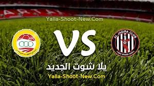 نتيجة مباراة الجزيرة والعهد اليوم الاربعاء 24-09-2019 في كأس الإتحاد الآسيوي