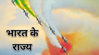 भारत के राज्य और केंद्र शासित प्रदेश भारत के राज्य और उनकी राजधानियाँ 2021 केंद्रशासित प्रदेश कितने है indian states in hindi, भारत में 28 राज्य कौन कौन से हैं,  भारत के राज्य और राजधानी