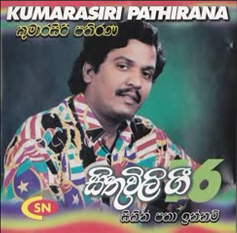 kumarasiri pathirana with sunflower 1