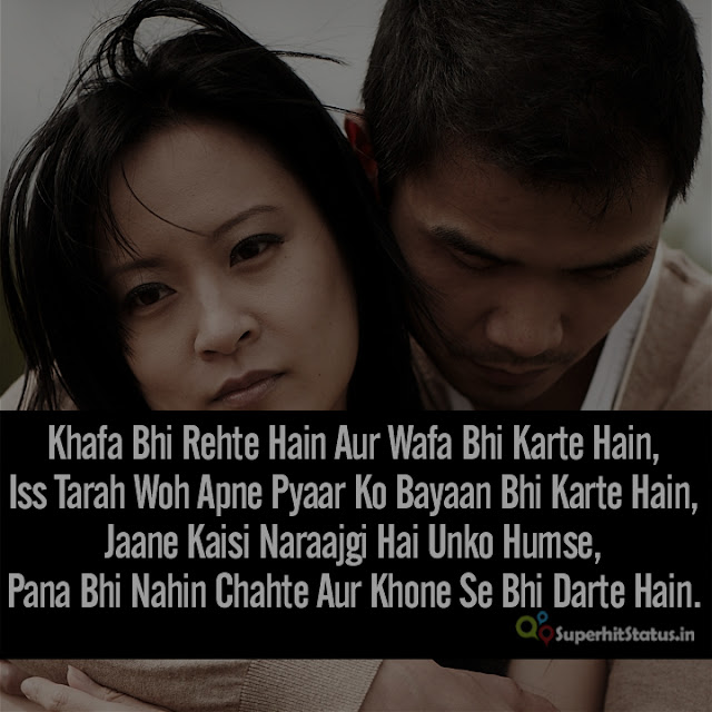 Sad Love Image Shayari in Hindi on Khafa Bhi Rehte Hain