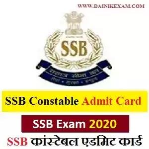 SSB Constable Admit Card 2020 SSB Constable Exam Dates Driver / Tradesman PST/ PET Admit Card 2020, Exam Admit Card Hall Ticket, DainikExam com