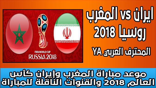 موعد مباراة المغرب وإيران كأس العالم 2018 والقنوات الناقلة للمباراة