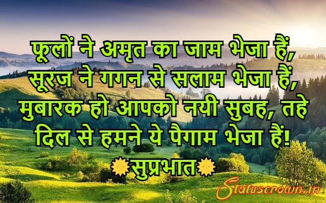Good Morning Suvichar Status In Hindi