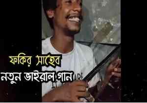 Valobasa Manei Holo (ভালবাসা মানেই হলো) Fokir Saheb | Song lyric
