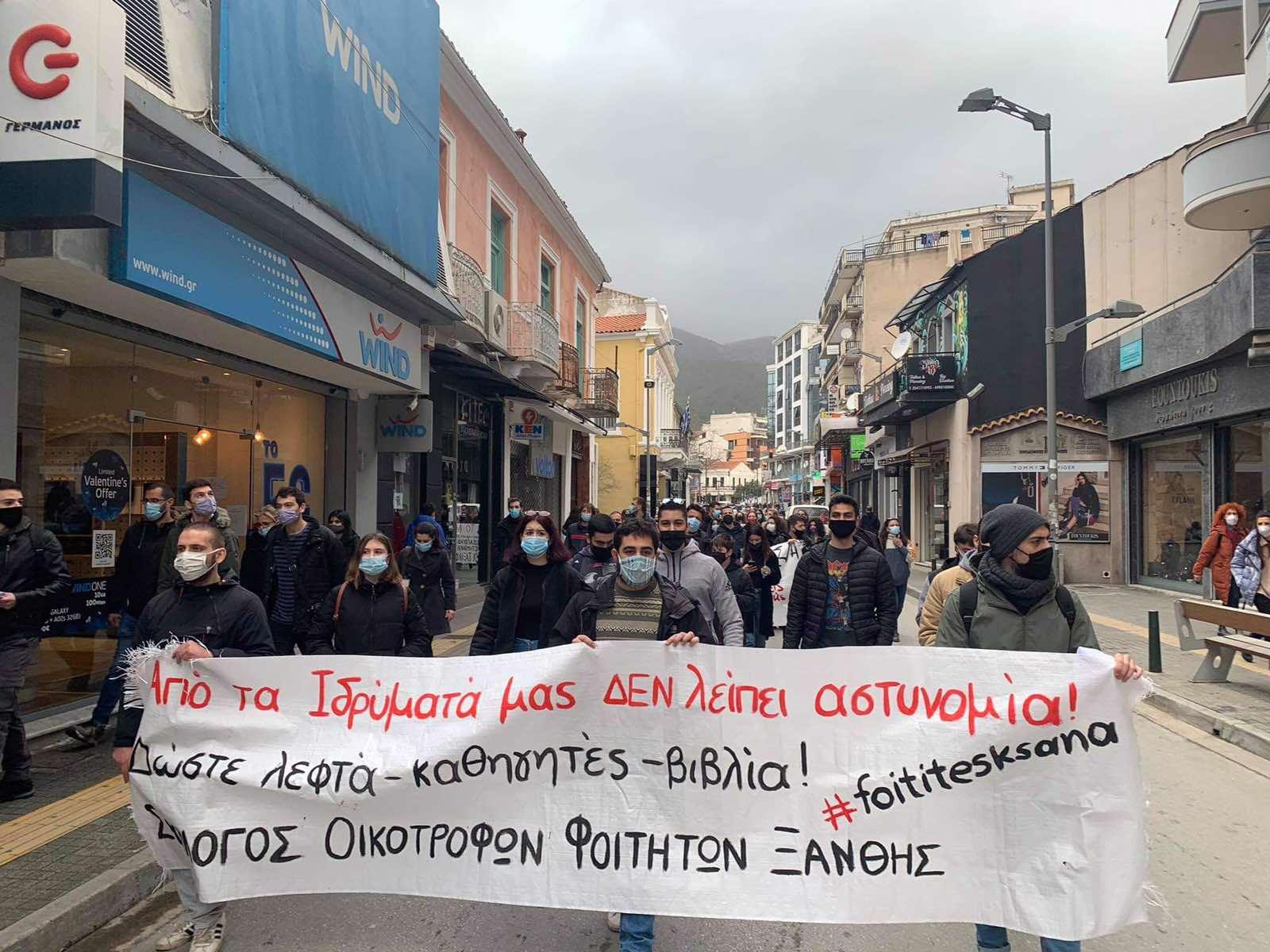 Στους δρόμους ξανά οι φοιτητές της Ξάνθης για τις αλλαγές στα Πανεπιστήμια