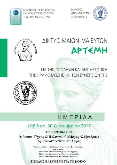 """Ημερίδα: """"Για την πρόληψη και αντιμετώπιση της HPV λοίμωξης και των συνεπειών της"""" στο Άργος"""