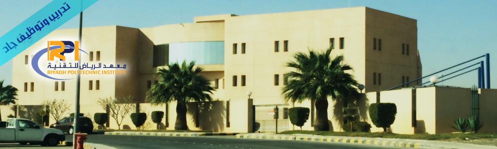 معهد الرياض للتقنية يعلن برنامج تدريب منتهي بالتوظيف لحملة الثانوية الوان الوظائف