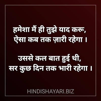 Hamesha Main Hee Tujhe Yaad Karoo, Aisa Kab Tak Zaaree Rahega .  Usase Kal Baat Huyi Thi , Sar Kuchh Din Tak Bhaaree Rahega .