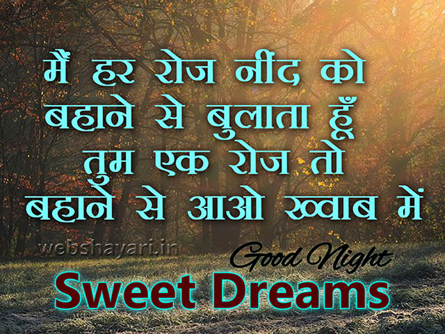good night image with shayar