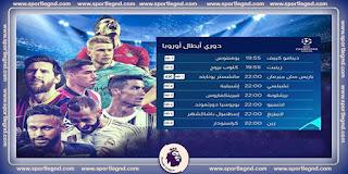 جدول مباريات دوري أبطال أوروبا