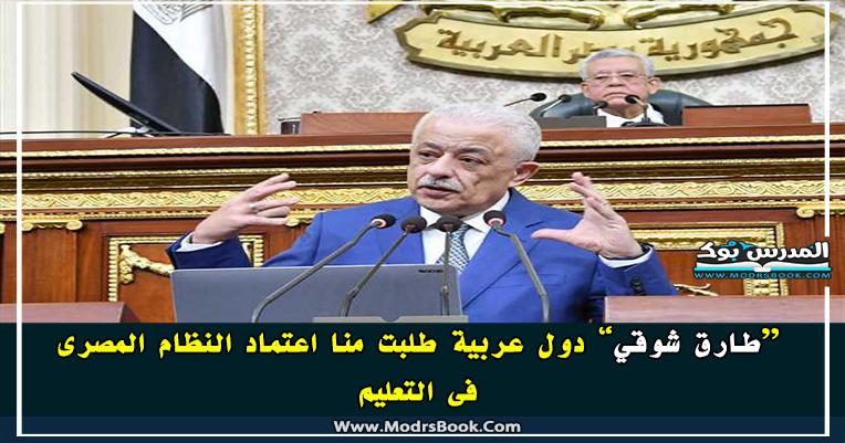"""""""طارق شوقي"""" دول عربية طلبت منا اعتماد النظام المصرى فى التعليم"""