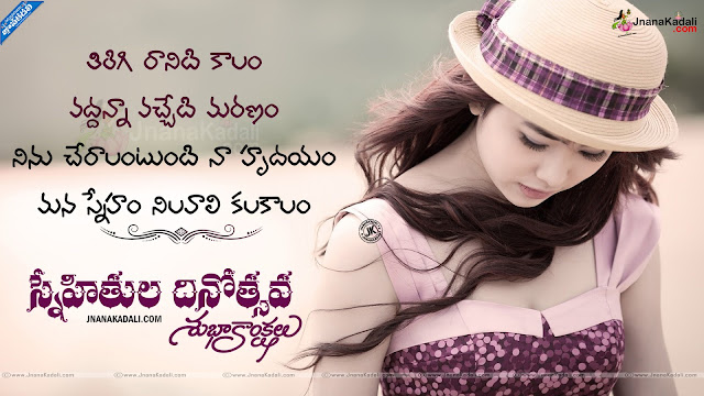 Whats App Sharing Friendship Day Greetings Quotations in Telugu, Facebook Status friendship day greetings, facebook friendship day cover pictures in telugu, best friendship day quotes in telugu, Friendship day wallpapers in telugu, Best Friendship day telugu quotes, Friendship day greetings wishes in telugu, Friendship day shubhakankshalu in telugu, Best freindship day wallpapers in telugu, Nice top friendship day quotes in telugu, best famous friendship day quotes in telugu 2019 Advanced friendship day telugu greetings,telugu quotes on friendship,best important telugu friendship day messages quotes,2017 Advanced Friendship day messages quotes in Telugu, Happy Friendship day greetings in Telugu, Friendship day greetings Quotes in Telugu, friendship day online Telugu Greetings Free download, Friendship day quotes in Telugu with Hd Wallpapers images, Best Friendshipday Quotes in telugu, Nice top friendshipday quotes in telugu, Heart touching friendship day quotes in telugu, Cool Quotes on Friendship day, Best Friendship day greetings in telugu, Nice Friendship Day wishes in telugu.