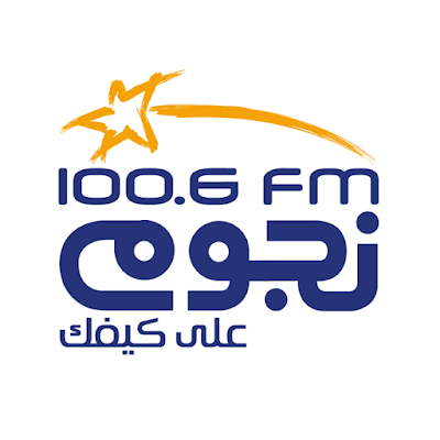 اسمع بث مباشر راديو نجوم إف إم 100.6 اون لاين علي كيفك اغاني عربية واخبار الفنانيين ,انا والنجوم وهواك اسامة منير ,بصراحة ,للرجال فقط ,الموقف ,اسرار النجوم راديو نجوم اف ام