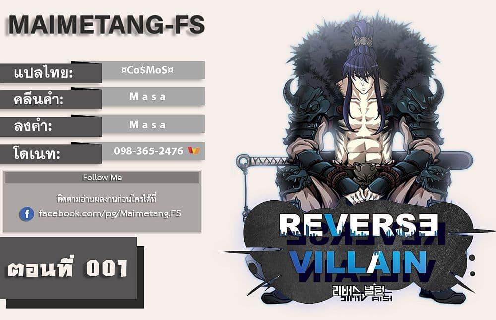 Reverse Villain ตอนที่ 1