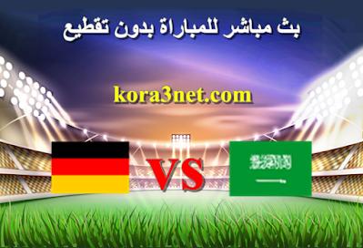 مباراة السعودية والمانيا