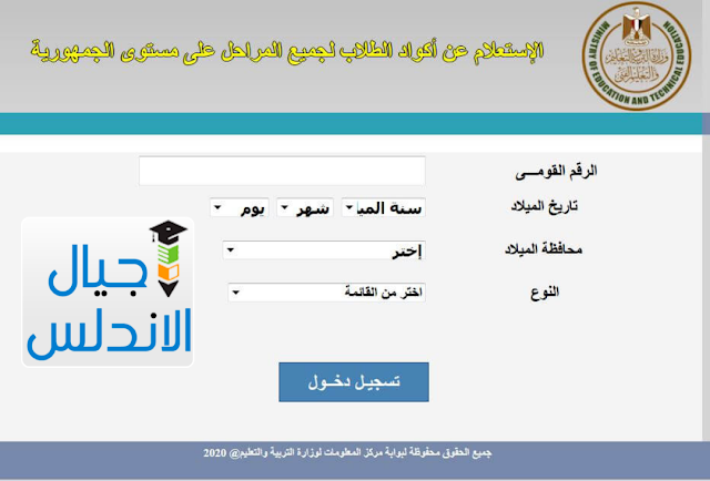 رابط مخصص للاستعلام عن أكود الطلاب studea.emis.gov