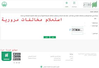 استعلام مخالفات مرورية برقم الهوية ورقم اللوحة عبر ابشر السعودية