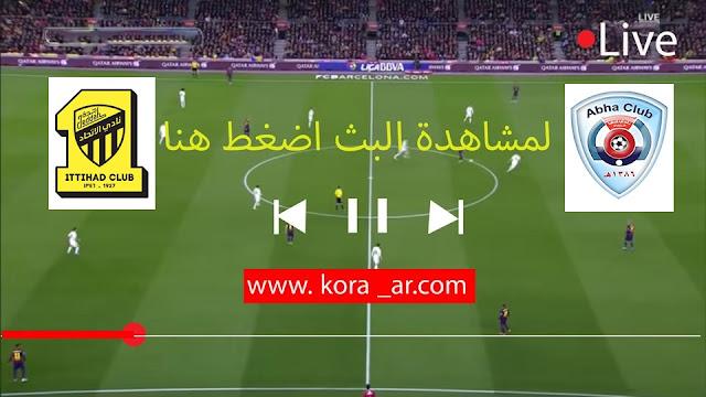 موعد مباراة أبها والإتحاد بث مباشر بتاريخ 04-08-2020 الدوري السعودي