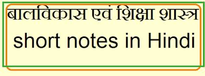 bal vikas short notes in Hindi