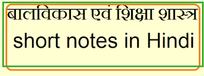 child development and Pedagogy Notes Important 100+  बाल विकास एवं शिक्षाशास्त्र  objective question Notes hindi