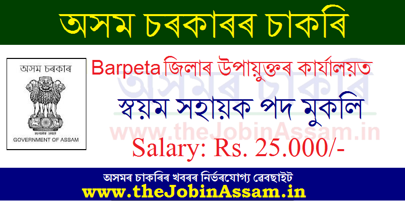 DC Office, Barpeta Recruitment 2020:  A walk-in-interview will be held as per schedule mentioned below for the recruitment of 2 SVAYEM SAHAYAK Posts on Contractual Basis for a period of 06 (Six) Months for the Re-Svayem Scheme under the O/o of the Deputy Commissioner, Barpeta.  Deputy Commissioner, Barpeta Recruitment 2020  Walk-in Date: 15/10/2020  Name of the post: Svayem Sahayak  No of posts: 2 [UR]  Salary: Monthly fixed remuneration of Rs, 25,000/-(Rupees Twenty Five Thousand) only per month.  Eligibility Criteria: The candidate must be a permanent resident & currently residing in the state of Assam  Educational Qualification: Graduate in any stream from any University recognized by the Government or a degree equivalent thereto and recognized by the Government with Certificate of one year Computer Diploma Course . Preference will be given who has experience in application maintenance & support having proficiency including English/Assamese computer typing from a recognized Institute. Thorough knowledge of DTP, Ramdhenu, Unicode 6.5/7.00, Microsoft Office (Power Point, Word, Excel), Adobe Page Maker, Adobe software (Photoshop, In-design, Illustrator), thorough knowledge of e-mail and Internet are compulsory. Good oral and written communication skills in Assamese & English language.  The candidate should own a functional Laptop to be used for the work.  Age Limit: Minimum 21 years as on 01-04-2020 & not more than 35 years of age on the day of publication of the advertisement.  How to apply: Selection Process Shortlisted candidates will be selected through Viva-voce and practical Computer tests to be held on 15th October 2020 from 10:00 A.M. at the Circuit House, Barpeta.  Interested eligible candidates may attend the interview as per above mentioned schedule with all their original certificates / mark sheets with an attested photo copy of each of it and 2 recent passport size photographs along with the updated Standard Application Form as published in the Assam Gazette in part-IX. Candidate will have to mention his/ her contact details Whatsapp Mobile Number, e mail address in the Application Form. (No TA/DA would be provided for attending interview. Details Advertisement: Click Here