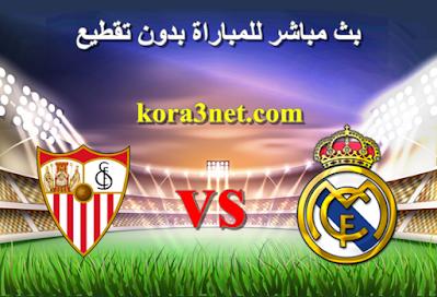 مباراة ريال مدريد واشبيلية بث مباشر