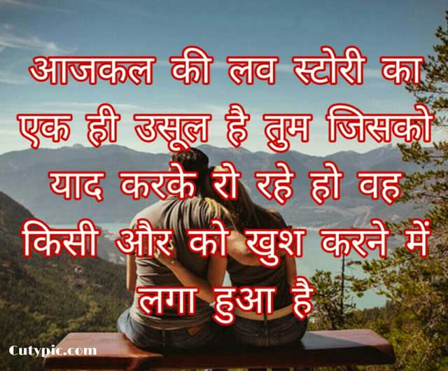 Sad Shayari Hindi image download 2019