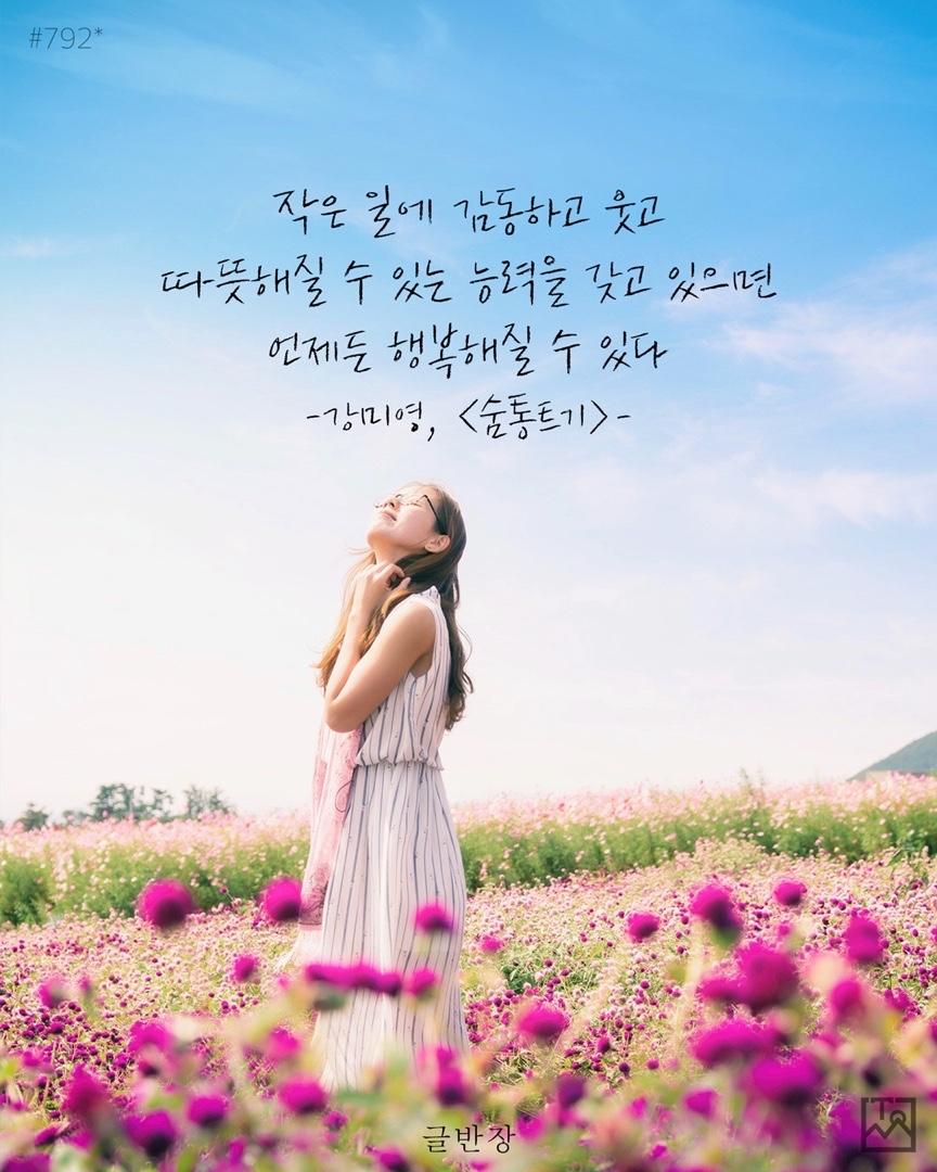 언제든 행복해질 수 있다 - 강미영, <숨통트기>
