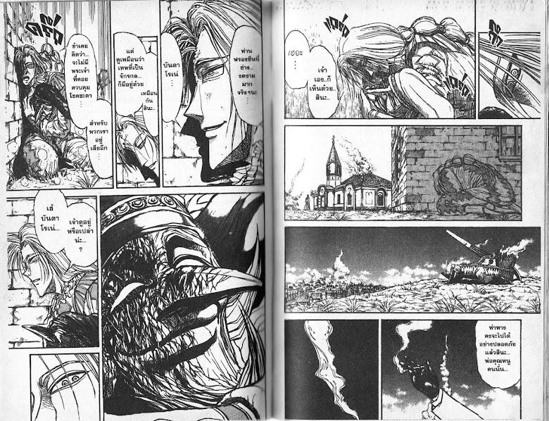 Karakuri Circus - หน้า 48