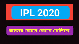 Ipl 2020   assamese players in ipl 2020   ipl 2020 assam players list   ipl 2020 assam team players list   ipl assam player name 2020  