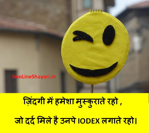 Funny shayari images, Funny Shayari in Hindi Images , Comedy Shayari Images