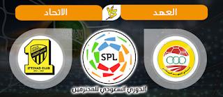 مشاهدة مباراة الاتحاد والعهد بث مباشر اليوم 31/8 في البطولة العربية 2019