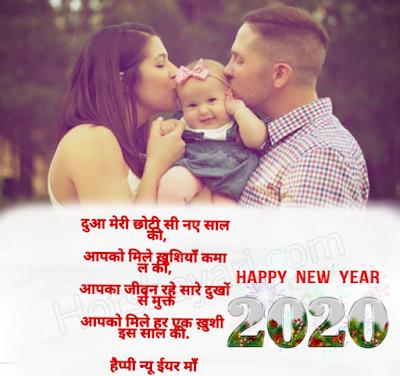 Happy New Year Shayari For Mom And Dad in Hindi