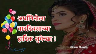 अर्धांगीनीला-वाढदिवसाच्या-शुभेच्छा-happy-birthday-wishes-in-marathi-for-wife-bayko-patni-वाढदिवस-शुभेच्छा
