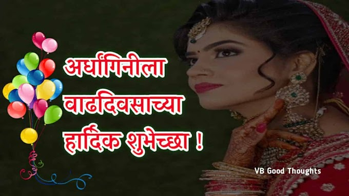 अर्धांगीनीला वाढदिवसाच्या शुभेच्छा | Happy Birthday Wishes In Marathi for wife