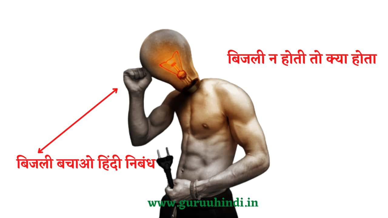 Save Electricity Hindi Essay