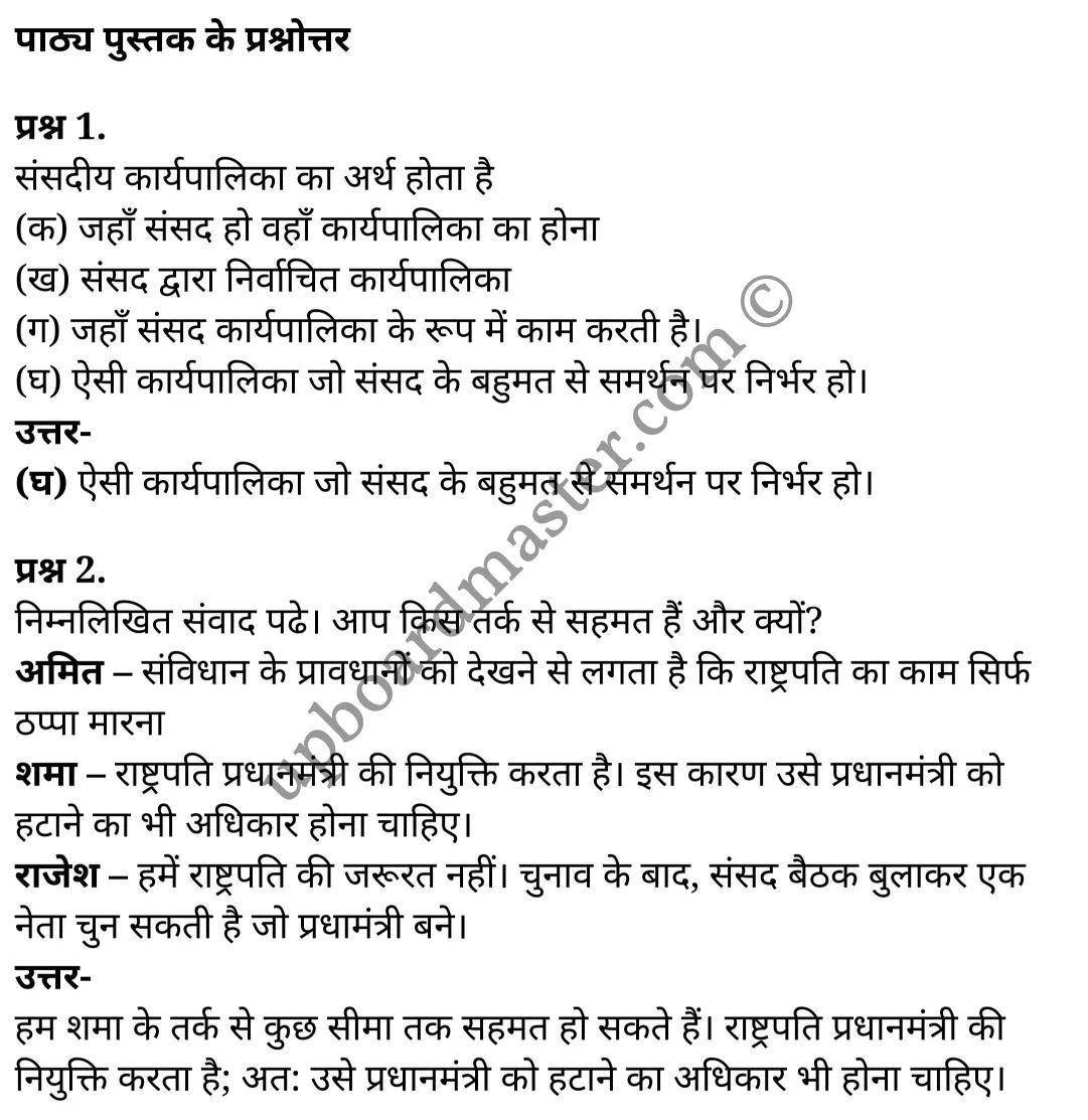 कक्षा 11 नागरिकशास्त्र  राजनीति विज्ञान अध्याय 4  के नोट्स  हिंदी में एनसीईआरटी समाधान,   class 11 civics chapter 4,  class 11 civics chapter 4 ncert solutions in civics,  class 11 civics chapter 4 notes in hindi,  class 11 civics chapter 4 question answer,  class 11 civics chapter 4 notes,  class 11 civics chapter 4 class 11 civics  chapter 4 in  hindi,   class 11 civics chapter 4 important questions in  hindi,  class 11 civics hindi  chapter 4 notes in hindi,   class 11 civics  chapter 4 test,  class 11 civics  chapter 4 class 11 civics  chapter 4 pdf,  class 11 civics  chapter 4 notes pdf,  class 11 civics  chapter 4 exercise solutions,  class 11 civics  chapter 4, class 11 civics  chapter 4 notes study rankers,  class 11 civics  chapter 4 notes,  class 11 civics hindi  chapter 4 notes,   class 11 civics   chapter 4  class 11  notes pdf,  class 11 civics  chapter 4 class 11  notes  ncert,  class 11 civics  chapter 4 class 11 pdf,  class 11 civics  chapter 4  book,  class 11 civics  chapter 4 quiz class 11  ,     11  th class 11 civics chapter 4    book up board,   up board 11  th class 11 civics chapter 4 notes,  class 11 civics  Political Science chapter 4,  class 11 civics  Political Science chapter 4 ncert solutions in civics,  class 11 civics  Political Science chapter 4 notes in hindi,  class 11 civics  Political Science chapter 4 question answer,  class 11 civics  Political Science  chapter 4 notes,  class 11 civics  Political Science  chapter 4 class 11 civics  chapter 4 in  hindi,   class 11 civics  Political Science chapter 4 important questions in  hindi,  class 11 civics  Political Science  chapter 4 notes in hindi,   class 11 civics  Political Science  chapter 4 test,  class 11 civics  Political Science  chapter 4 class 11 civics  chapter 4 pdf,  class 11 civics  Political Science chapter 4 notes pdf,  class 11 civics  Political Science  chapter 4 exercise solutions,  class 11 civics  Political Science  chapter 4, class 11 civics  Political Science  c