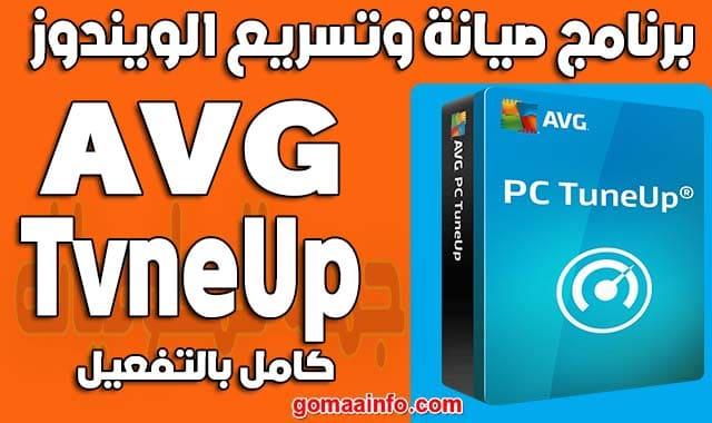 تحميل برنامج صيانة وتسريع الويندوز | AVG TuneUp 2020 v20.1 Build 1997